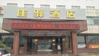 银座佳驿酒店(济宁兖州火车站店)