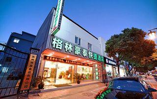 格林豪泰快捷酒店(苏州观前景德路店)