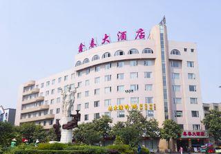 鑫春大酒店(绵竹店)
