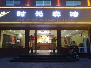 新泰时光快捷酒店