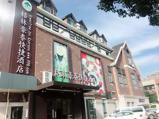 格林豪泰快捷酒店(苏州太仓浏河镇听海路店)