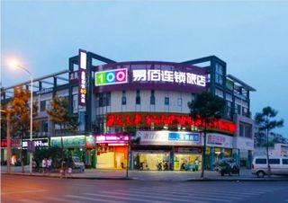 易佰连锁旅店(绍兴万达广场店)