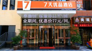 7天优品酒店(济宁兖州太阳财富广场店)