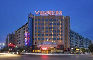 维也纳智好酒店(资兴东江湖店)