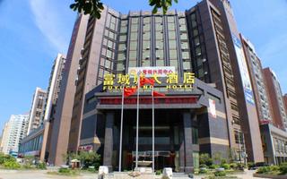 富域城大酒店