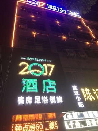2017酒店