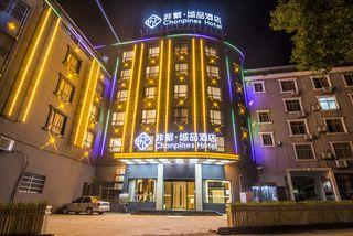 非繁·城品酒店(抚州玉茗大道抚临路店)