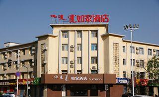 如家酒店•NEO(赤峰火车站店)