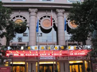 西安惠源锦江国际酒店