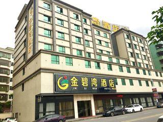 金碧湾酒店(冲澄店)