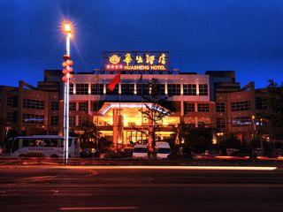 峨眉山华生酒店(禅林温泉·银座)