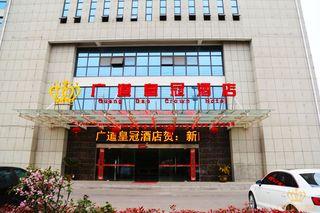 广道皇冠酒店