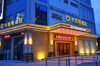 卡加斯酒店(万科广场店)
