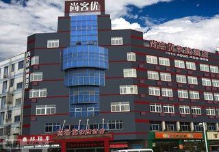 尚客优快捷酒店(无锡江阴百花园店)