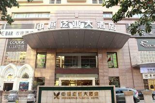 中恒泛亚大酒店
