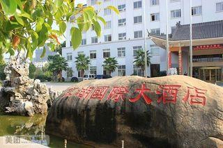 东湖国际大酒店