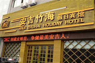 安吉竹海假日宾馆