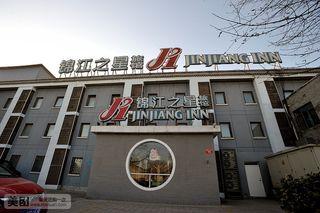 锦江之星(北京后海店)