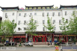 银座佳驿(淄博博山中心路银座商城店)