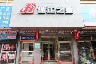 锦江之星(阜新三一八公园店)