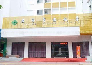 湛江燕岭翠园酒店