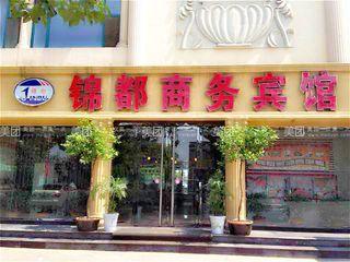 锦都商务宾馆