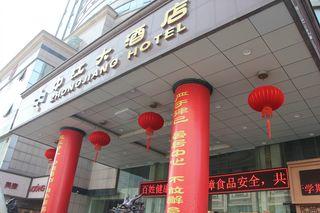 铜陵中江大酒店