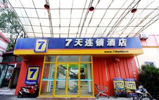 7天连锁酒店(青岛山东路中央商务区店)