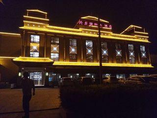兴龙国际大酒店