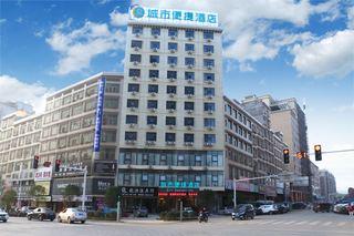 城市便捷酒店(邵阳武冈店)