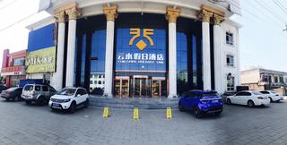 汾阳云水假日酒店