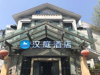 汉庭(千岛湖中心码头店)