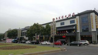 宜兴新芙蓉大酒店