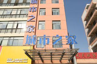 城市之家酒店(天长天润城店)