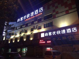 尚客优快捷酒店(天水秦安汽车站店)