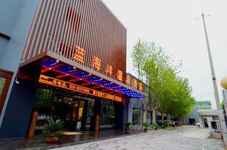 蓝海阳温泉酒店