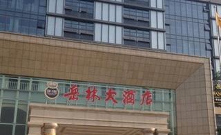 岳林大酒店