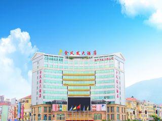 金凤凰大酒店