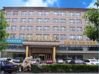 枣庄皇冠花园大酒店