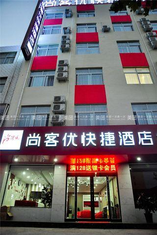 尚客优快捷酒店(郸城世纪大道店)
