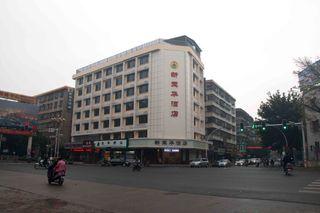 玉华大酒店