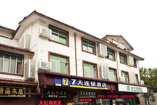 7天连锁酒店(武夷山景区店)