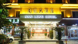 南龙大酒店