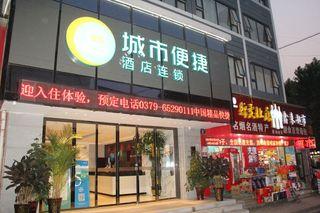 城市快捷酒店(洛阳火车站店)