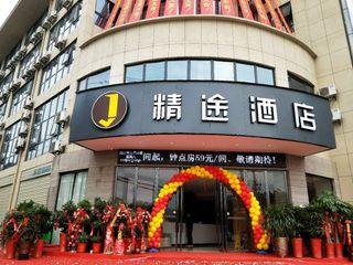 精途酒店(黄石磁湖路店)