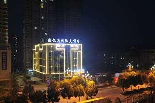 广元忆通国际大酒店