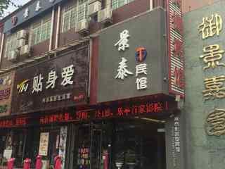 景泰快捷宾馆(永安路店)
