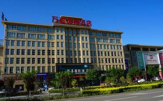 武威万嘉国际酒店