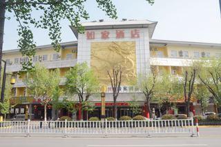 如家酒店(西安临潼华清池店)