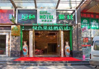 绿色果廷酒店(常熟步行街店)